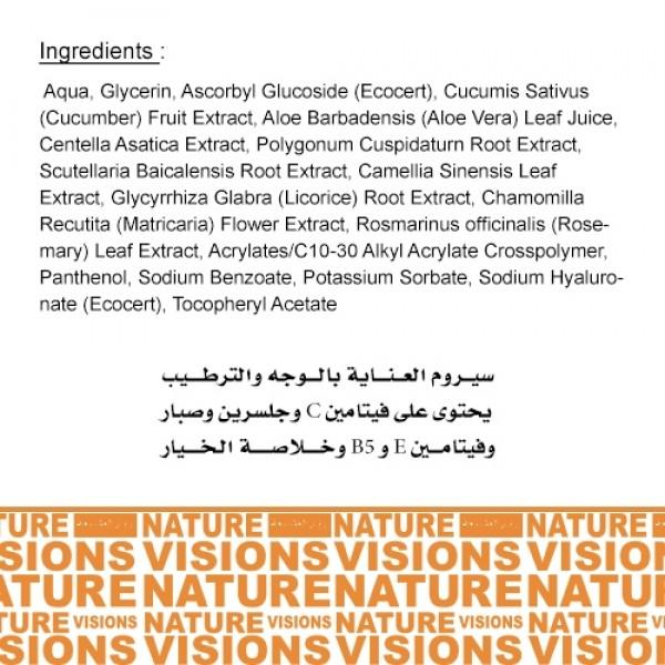 سيروم فيتامين سي للوجه من رؤى الطبيعة