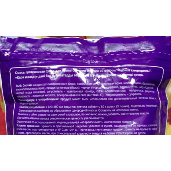 خليط البانكيك بالبروتين بالعنب الأسود بومبار